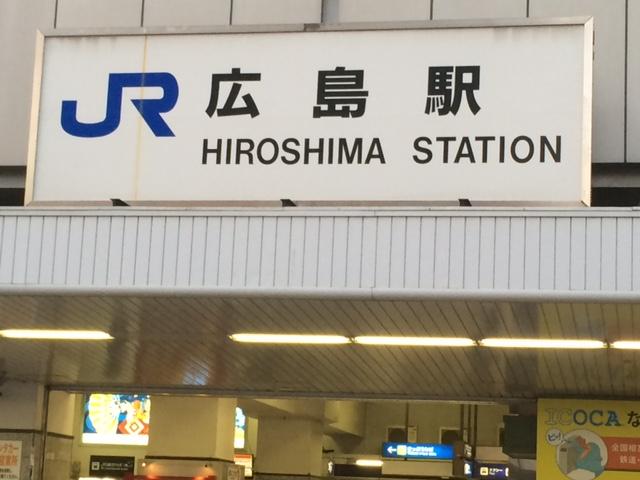 Im Bahnhof von Hiroshima.